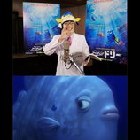 さかなクン、『ファインディング・ドリー』海洋生物監修&マンボウ役声優に決定