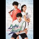松岡広大、プロテニス選手を目指すドラマ『ベイビーステップ』、7月より配信決定