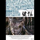 マーティン・スコセッシ、高倉健ドキュメンタリー『健さん』出演へ ポスタービジュアルも公開