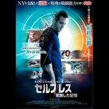 """ライアン・レイノルズが""""最終兵器""""に生まれ変わる!? 『セルフレス』ポスター&特報映像公開"""