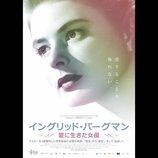 アリシア・ヴィキャンデルがナレーションを担当 『イングリッド・バーグマン』ポスター&予告公開