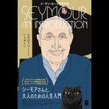 イーサン・ホーク初のドキュメンタリー監督作『シーモアさんと、大人のための人生入門』9月公開へ