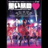 『黒い暴動』追加キャストに川瀬陽太、山本浩司、三浦誠己ら ポスタービジュアルも公開
