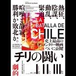 パトリシオ・グスマン監督による計4時間23分のドキュメンタリー『チリの闘い』、9月に劇場公開へ