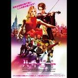 バレエダンサーとバイオリニストの恋と夢を描く『ハートビート』公開決定