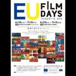 欧州連合加盟26カ国の作品が集まる映画祭『EUフィルムデーズ 2016』6月18日から開催へ