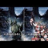 ガンダムユニコーンが巨大宇宙船と戦う!? 新作『インデペンデンス・デイ』コラボポスター公開