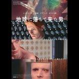 デヴィッド・ボウイ主演作『地球に落ちて来た男』、メインビジュアル&予告編公開