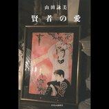山田詠美原作『賢者の愛』連続ドラマWで初の映像化 愛と憎悪にまみれた男女の悲劇を描く