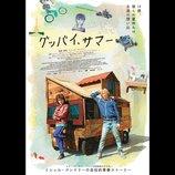 ミシェル・ゴンドリー監督の自伝的青春映画『グッバイ、サマー』公開日決定 日本版ビジュアルも