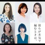 生田斗真がトランスジェンダー役『彼らが本気で編むときは、』追加キャストにミムラや門脇麦ら決定