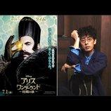 滝藤賢一、『アリス・イン・〜』最新作で映画声優初挑戦 「ついにハリウッドデビューか!」