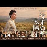 上川隆也主演『沈まぬ太陽』第2部の追加キャストに佐々木希、シャーロット・ケイト・フォックスら