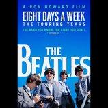 ザ・ビートルズのロゴ入りトートバッグも ドキュメンタリー『ザ・ビートルズ』前売り特典決定