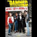 『極悪レミー』監督が手がけるダムドのドキュメンタリー、『地獄に堕ちた野郎ども』日本公開決定