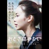 """山戸結希監督『おとぎ話みたい』、""""~LIVE FOREVER Ver.~""""でDVD&Blu-rayリリース決定"""