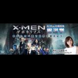 吉木りさ、ミュータントのコスプレで舞台挨拶に登壇決定 『X-MEN』最新作キャラクター総選挙も開催