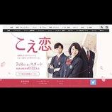『こえ恋』激ピュア生徒会長・竜星涼と、会長を愛でる副会長・桜田通の絶妙なコンビ感