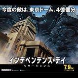 巨大UFOが国会議事堂を襲撃!? 『インデペンデンス・デイ』続編、日本のランドマークとコラボ
