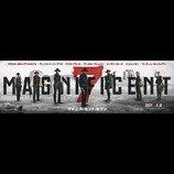 A・フークア監督最新作『マグニフィセント・セブン』公開へ アウトロー7人が並んだビジュアルも