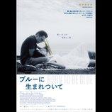 イーサン・ホークがトランペッターのチェット・ベイカー役を熱演 『ブルーに生まれついて』公開へ