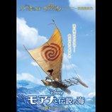 ディズニー・アニメーション最新作『モアナと伝説の海』特報、幼少期のモアナが海と戯れる姿も