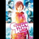 """西内まりやの""""変身シーン""""も 『CUTIE HONEY -TEARS-』予告編&ポスター公開"""