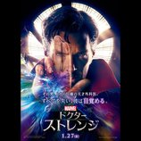 ベネディクト・カンバーバッチ主演『ドクター・ストレンジ』日本公開日決定 最新映像&ポスターも