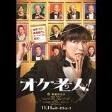 杏、初主演映画『オケ老人!』公開日決定 指揮棒を手にした杏が困惑の表情を浮かべるポスターも