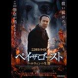 ニコラス・ケイジ主演映画『ペイ・ザ・ゴースト』公開決定 不気味な顔が浮かぶポスターも
