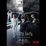 『デスノートLNW』本ポスターに、藤原竜也、松山ケンイチ、デスノートを手にした戸田恵梨香の姿も