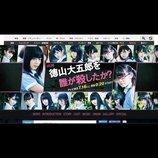 欅坂46平手友梨奈は女優としても逸材だ! 『徳山大五郎を誰が殺したか?』で見せた将来性
