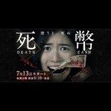 松井珠理奈と川栄李奈、女優としては正反対? 『死幣』共演でそれぞれの実力発揮なるか