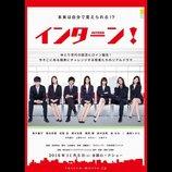 交通事故で死にかけたCEOがインターンをサポート!? 新木優子主演『インターン!』予告編公開