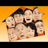 『家族はつらいよ』続編の製作が決定 山田洋次監督「笑える映画を作ることは昔からのぼくの夢」