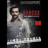 Netflixオリジナルドラマ『ナルコス』、DVDリリース決定 予告編や血まみれの場面写真も