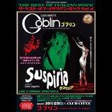 """プログレバンド""""ゴブリン""""、ホラー映画の金字塔『サスペリア』とのコラボ企画開催へ"""