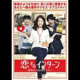 韓国産ラブコメディ『恋するインターン』公開決定 新米記者が社会で奮闘する模様描く