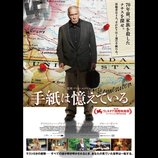 アトム・エゴヤン監督作『手紙は憶えている』10月公開へ 家族を殺害された老人の復讐劇を描く