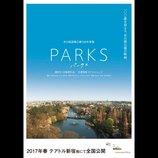 瀬田なつき新作『パークス』に石橋静河、森岡龍、佐野史郎の出演決定 映画制作記念イベントも
