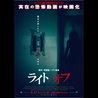 ホラー映画の新たな恐怖表現が誕生 『ライト/オフ』は暗闇への怖れを逆手に取る