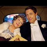 実在の歌姫を映画化『マダム・フローレンス!』公開決定 M・ストリープ&H・グラントの来日も