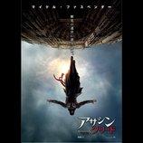 人気ゲームを映画化『アサシン クリード』、予告編&ポスターでマイケル・ファスベンダーが空を舞う