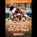 青春謳歌の予告編公開 R・リンクレイターの自伝的映画『エブリバディ・ウォンツ・サム!!』