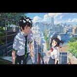 『君の名は。』『聲の形』『この世界の片隅に』ーー 最新アニメ映画の音楽、その傾向と問題点について