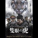 日韓名優対決!? チェ・ミンシク × 大杉漣共演『隻眼の虎』予告編公開へ