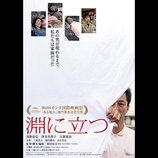 浅野忠信主演作品『淵に立つ』主題歌にHARUHI新曲が抜擢&ポスタービジュアル公開