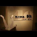 """角川映画メディアミックスの""""本気""""と""""意地""""ーー企画展『角川映画の40年』レポート"""