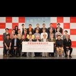 「京都国際映画祭 2016」プログラム発表会見 森達也監督、蛭子能収、木村祐一らが登壇