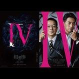 その未来には、なにがある? 水谷豊×反町隆史『相棒-劇場版IV-』最新ビジュアル公開